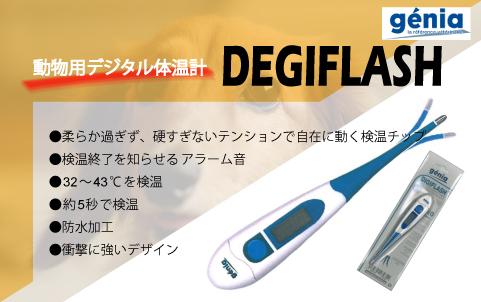 ペットのための体温計 デジフラッシュ